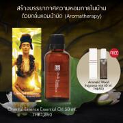 200520-Essential-oil-50ml-get-free-AW-fragrance-mist800x800-OE